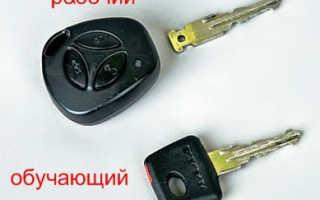 Как обучить ключ на приоре