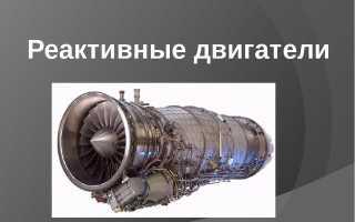 Воздушно реактивный двигатель принцип работы