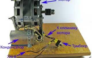 Двигатель 512020501 схема включения