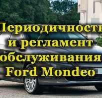 Регламент то форд мондео
