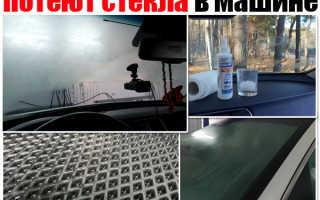 Почему запотевают окна в машине