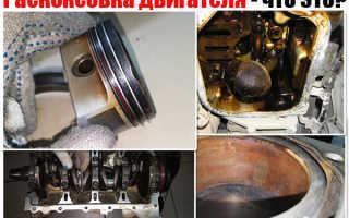 Что такое раскоксовка двигателя