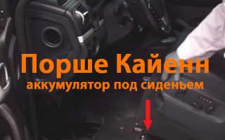 Как снять аккумулятор на порше кайен