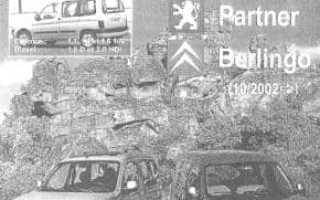 Руководство по ремонту ситроен берлинго